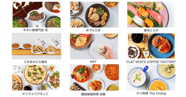 Wolt仙台の登録レストラン